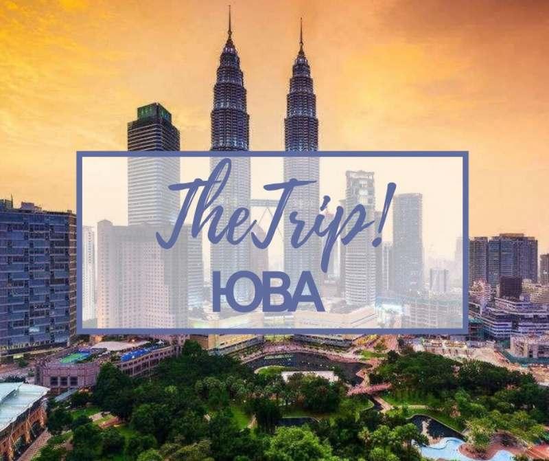 Таиланд-Малайзия-Сингапур-Индонезия за 23 дня!