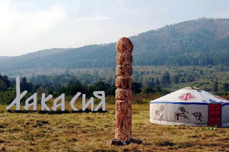 Загадки Хакасии