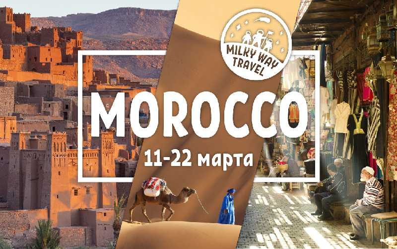 Марокко в марте 2018