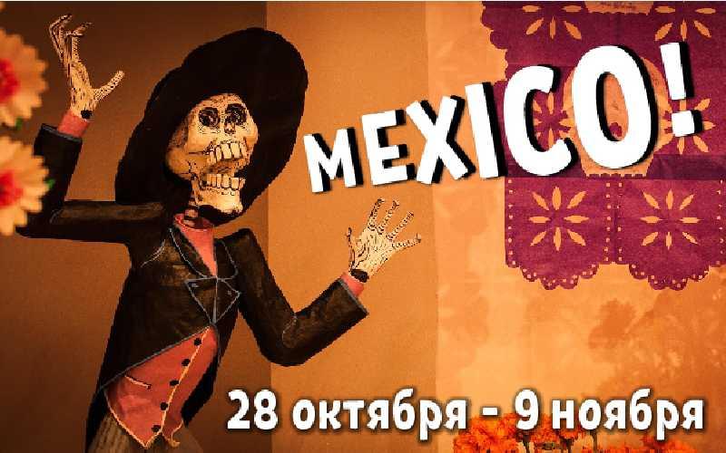 Мексика: День мертвых
