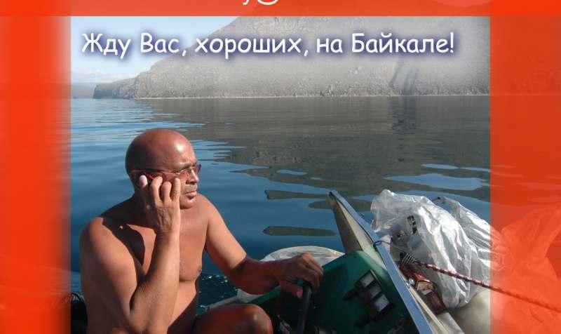 Уникальный фототур-недокруиз по Байкалу.
