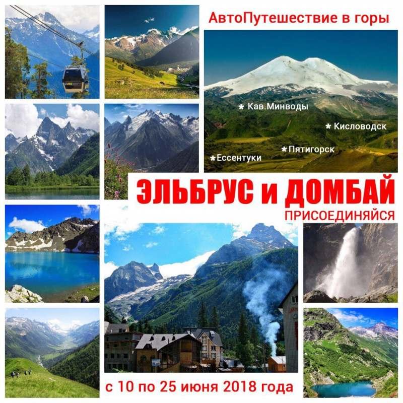 Поездка в Домбай, на Эльбрус и на черное море из Москвы