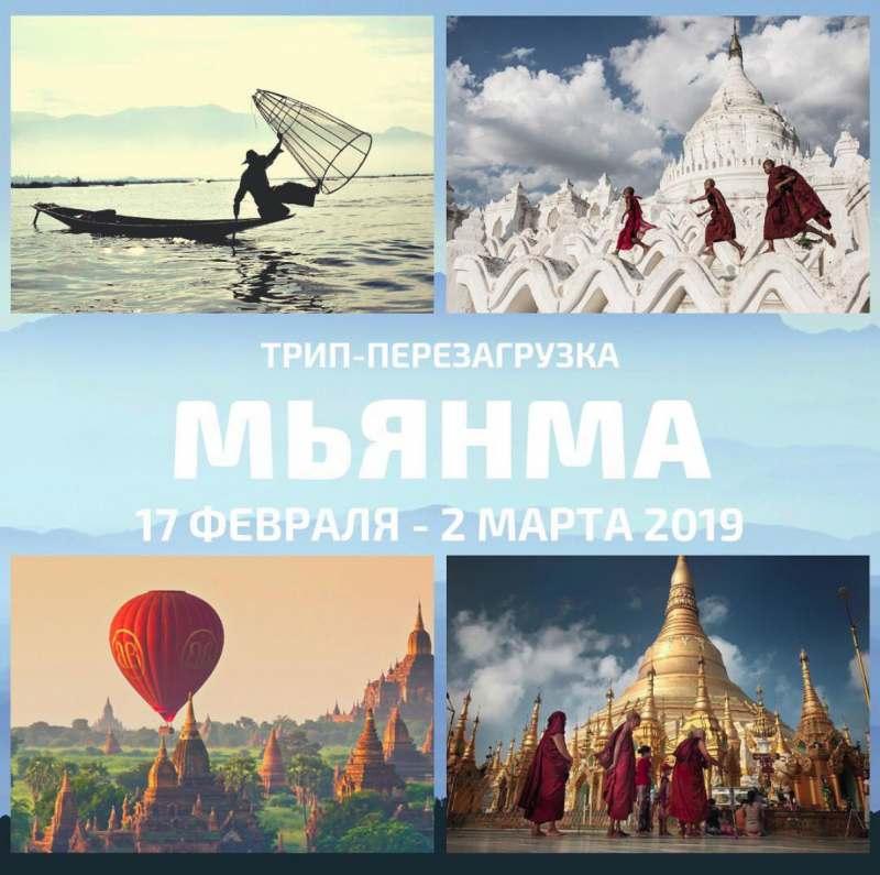 Трип-перезагрузка: Удивительная Мьянма