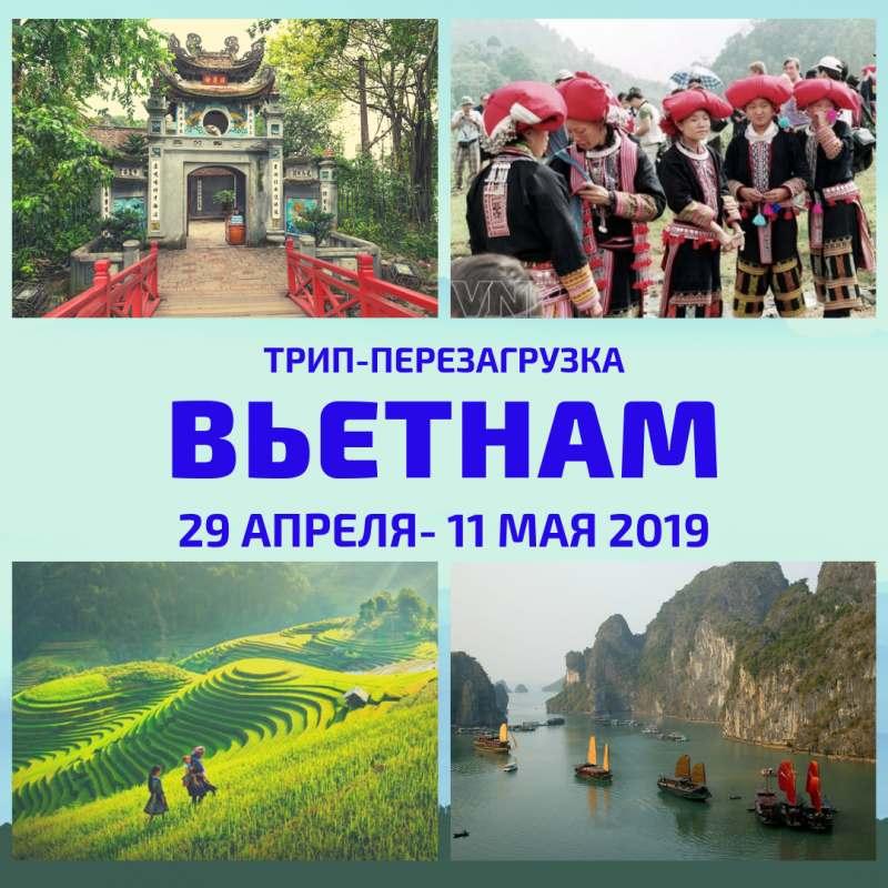 Такого Вьетнама вы еще не видели! Круизы, пляжи, горы, рисовые поля и много всего интересного :)...