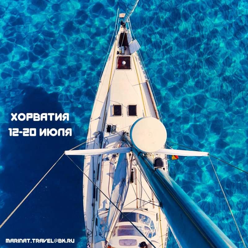 Ищу попутчиков в путешествие на яхте по островам Хорватии с 12 по 20 июля!  Маршрут:...
