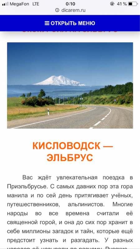 Хочу поехать на машине к горе Эльбрус, погулять там, экскурсии разные. 2-5 дней, по желанию. Живу...
