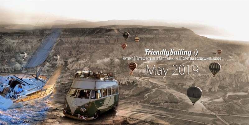 Яхтинг в Турции и Каппадокия на воздушном шаре!