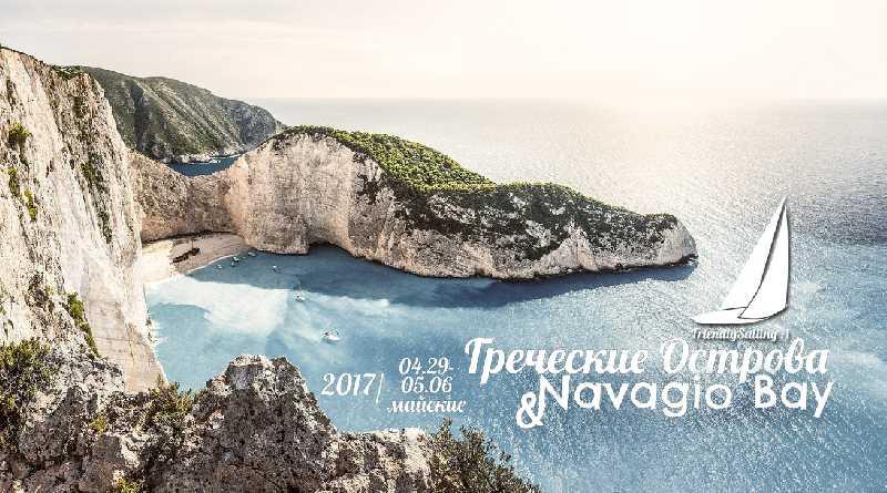 Греческие Острова на Яхте и Автопутешествие