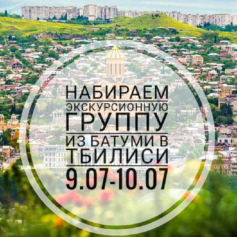 Тбилиси, Гудаури